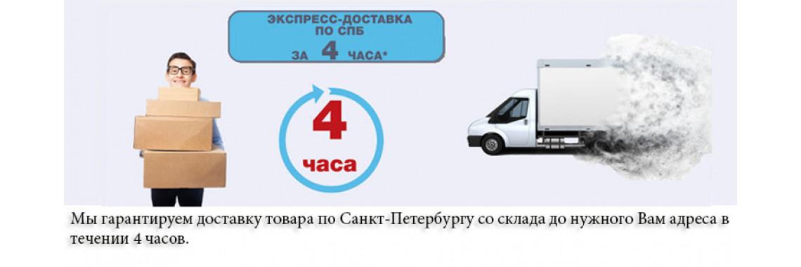Мы гарантируем доставку товара по Санкт-Петербургу