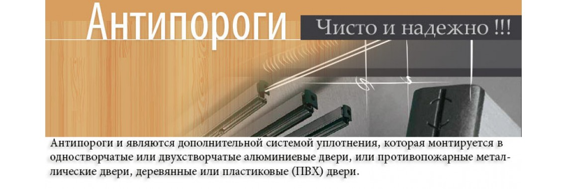 Антипороги производятся различной длины с шагом 100 мм