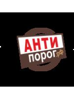 Быстрая и удобная доставка от Антипорог.Рф